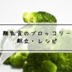 離乳食 ブロッコリー