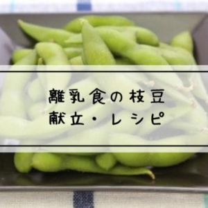 離乳食 枝豆