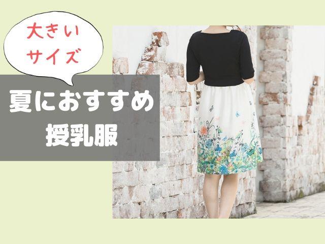 大きいサイズ授乳服