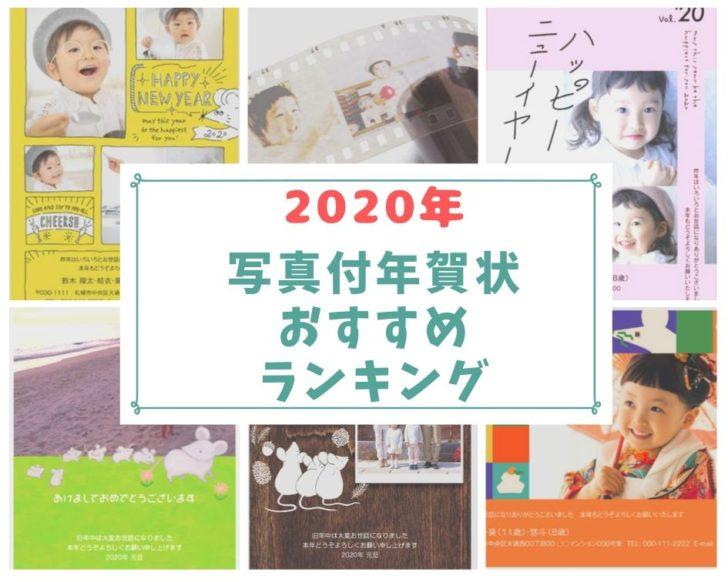 写真付年賀状2020