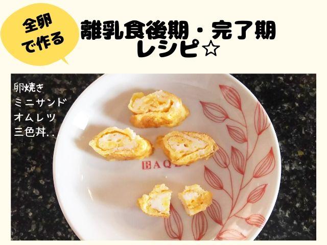 離乳食 全卵レシピ